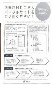 naikakufu_npo_reji