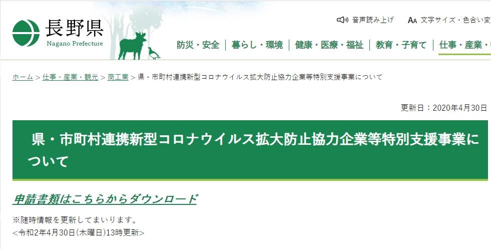 コロナ 情報 長野 新型コロナウイルス感染症感染者の発生について(99~101例)/長野県