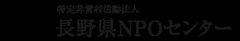 長野県NPOセンター